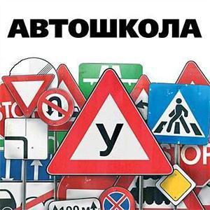 Автошколы Кожыма