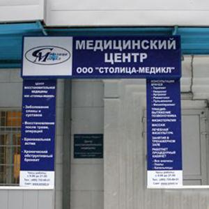 Медицинские центры Кожыма