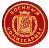 Военкоматы, комиссариаты в Кожыме