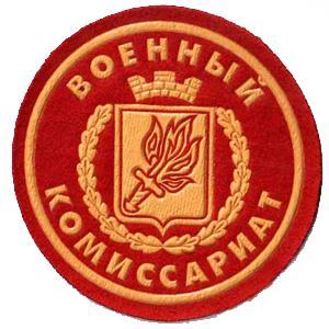 Военкоматы, комиссариаты Кожыма